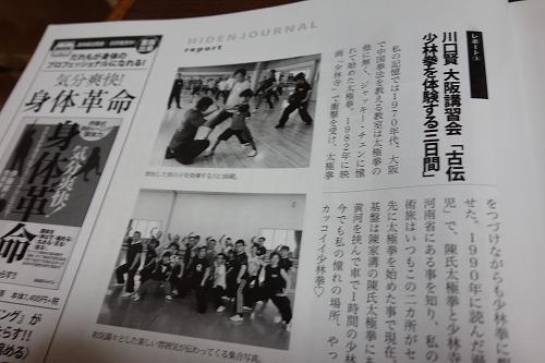大阪講習会のレポート