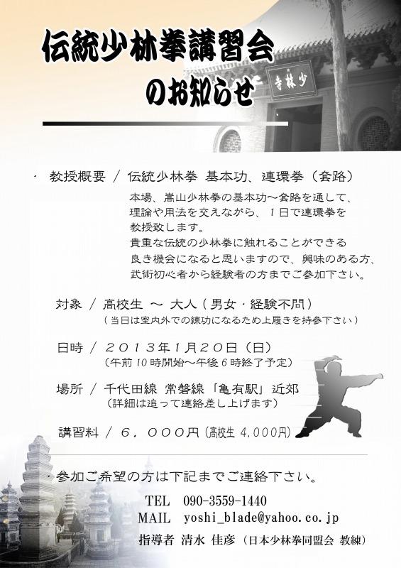 伝統少林拳講習会in亀有