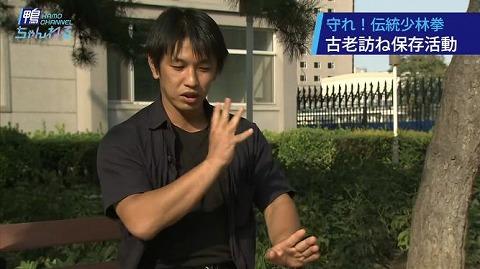 「鴨ちゃんねる」で伝統少林拳を語る